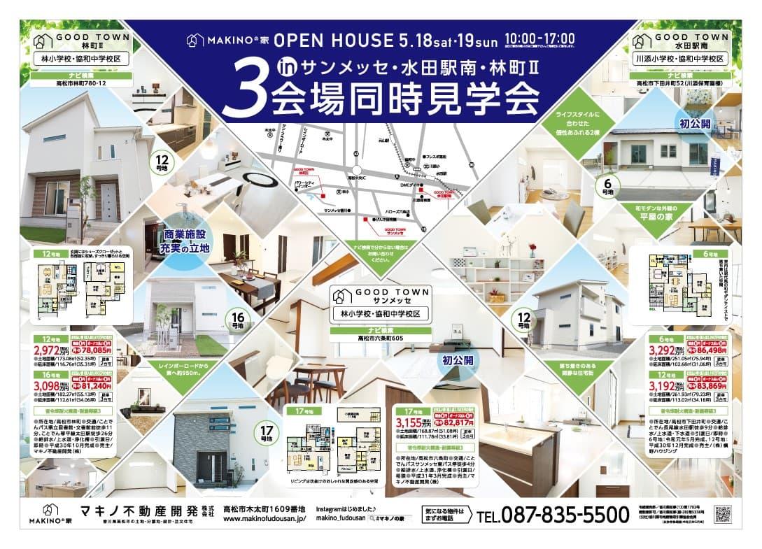 3会場OPEN HOUSE グッドタウンサンメッセ・水田駅南・林Ⅱ